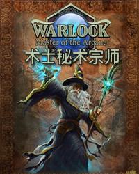 术士秘术宗师PC正式版 中文版