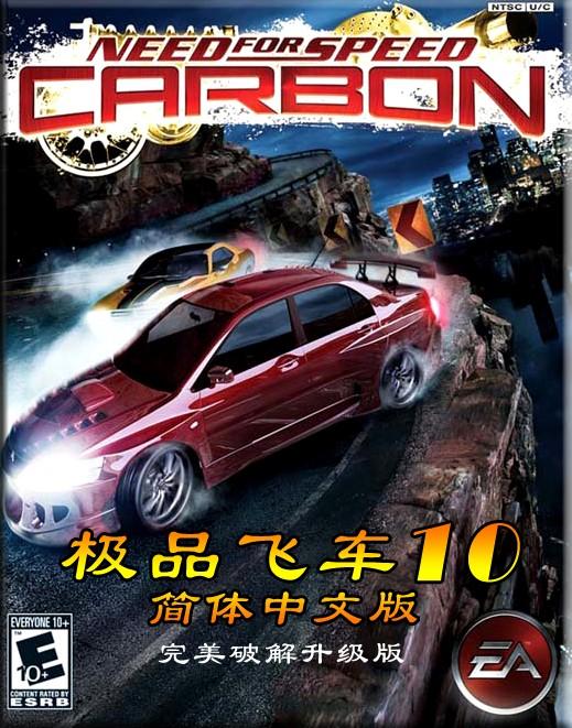 极品飞车10中文版卡本峡谷