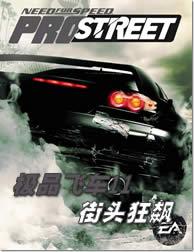 极品飞车11 中文版