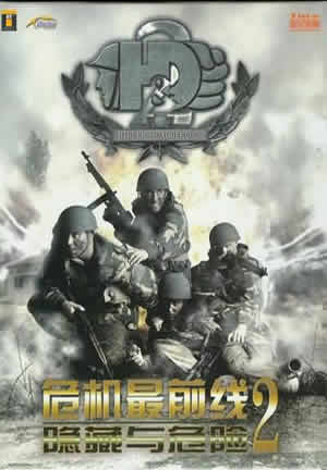 隐藏与危险2军刀中队中文版 中文版