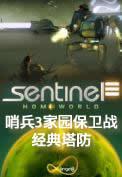 哨兵3家园保卫战中文版