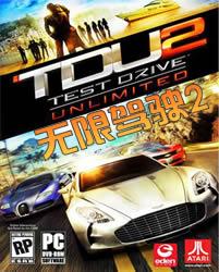 无限驾驶2中文版 中文版