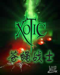 苍蝇战士 中文版
