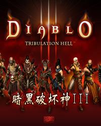 暗黑破坏神3台服免安装版客户端 中文版