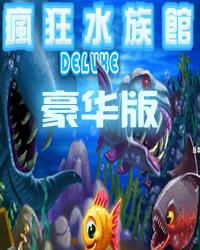 疯狂水族馆豪华版1.1无敌版 中文版