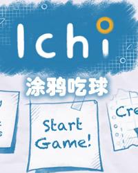 吃球游戏Ichi...