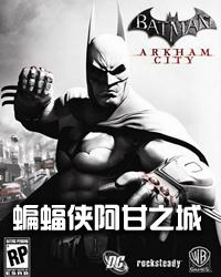 蝙蝠侠阿甘之城中文版 中文版