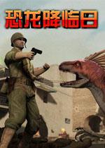 恐龙降临日 中文版