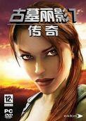 古墓丽影7游戏中文版 中文版