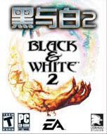 黑与白2中文版完...