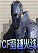 cf单机版小勇1.7...