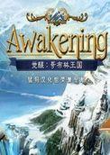 觉醒3精灵王国中文版绿色硬盘版