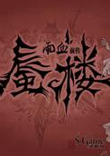 雨血前传蜃楼破解版 中文版