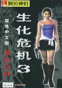 生化危机3中文版...