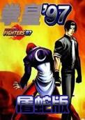 拳皇97屠蛇版加强版
