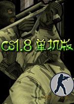 CS1.8官方中文版...