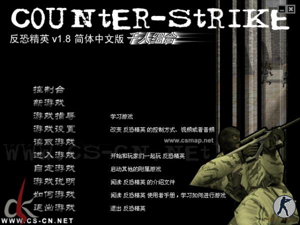 CS1.8官方中文版