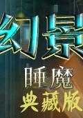 幻景睡魔中文版 中文版