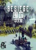 围攻besiegeV0.23中文版