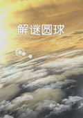 解谜圆球 中文版