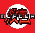 杀害游戏 中文版
