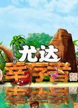 尤达幸存者2 中文版
