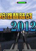 抢滩登陆战2012...