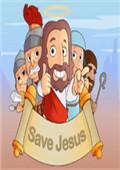 拯救耶稣 中文版