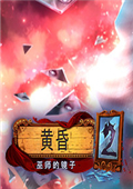 黄昏2巫师的镜子 中文版