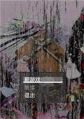 圣诞礼物游戏 中文版