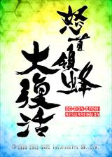 怒首领蜂大复活 中文版