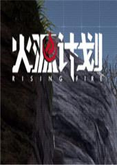 火源 中文版