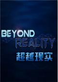 超越现实 中文版