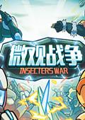 微观战争 中文版