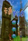 卡通梦幻曲 中文版