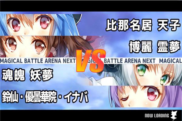 魔法少女武斗祭NEXT幻想乡空闪姫