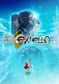 Fate/EXTELLA 中文版