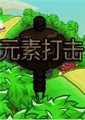 元素打击 中文版