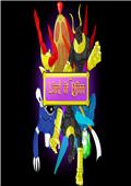 巨灵领主 中文版