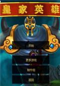 皇家英雄 中文版