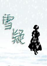 雪疑 中文版