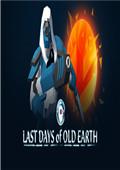 旧地球的最后几天 中文版