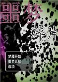噩梦碎片亡者之地篇 中文版