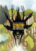 宠物怪兽 中文版