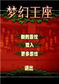 梦幻王座 中文版