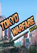 东京交战 中文版