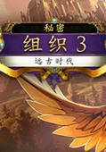 秘密组织3远古时代 中文版