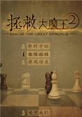 拯救大魔王2 中文版