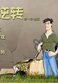 逆转第一章逃脱 中文版