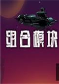 组合模块 中文版